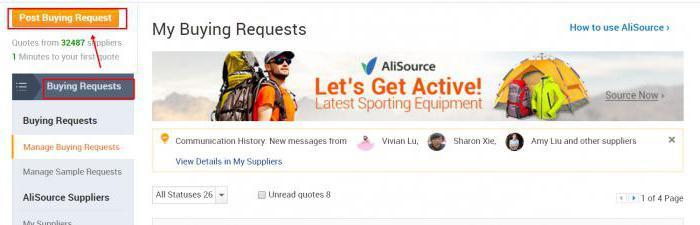 Изображение - Как покупать на алибабе 46663