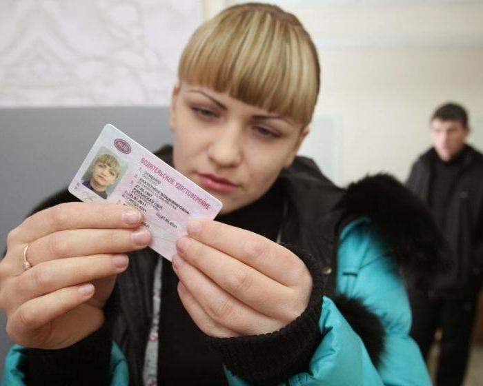 поменять права смена фамилии документы