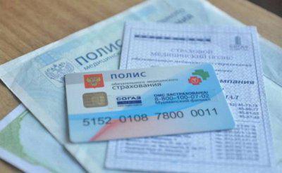 Полис ОМС для новорожденного - где получить, необходимые документы и образец