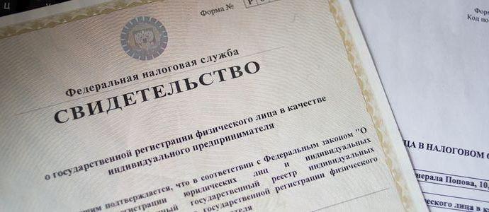 Свидетельство о государственной регистрации индивидуального предпринимателя: как получить? Образец и порядок оформления