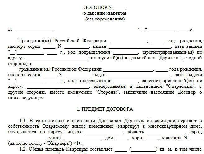 Какие документы нужны для дарения квартиры: список