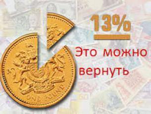 Изображение - Как через налоговую вернуть деньги за ипотеку 50758
