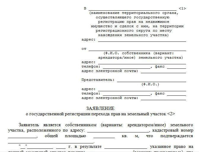 Признание права собственности на земельный участок: советы юриста