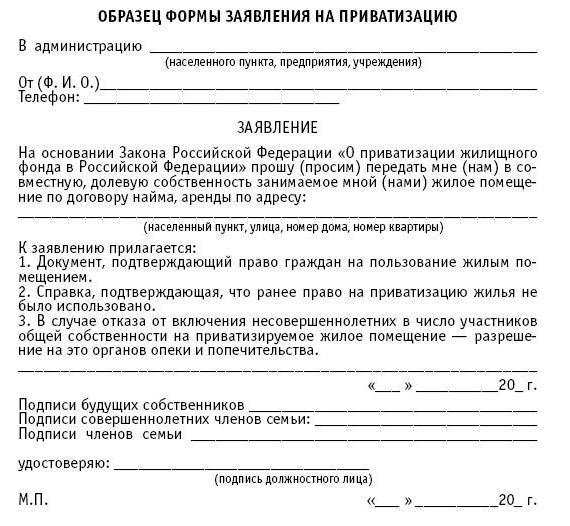 Заявление на приватизацию: правила составления и советы юриста