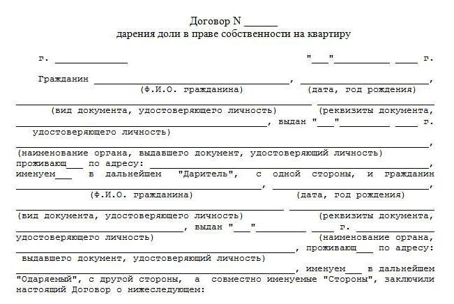 документ подтверждающий право собственности на квартиру называется