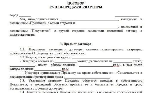 Документ, подтверждающий право собственности на квартиру: название, особенности получения и образец