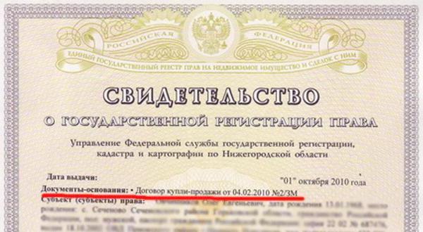документами которые подтверждают право собственности на квартиру являются
