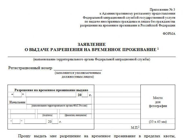 Как получить квоту на РВП: документы, описание процедуры и образец