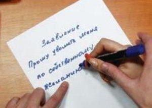 Увольнение по собственному желанию инвалида 3 группы: особенности, порядок действий и образец