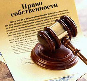 Первоначальные и производные способы возникновения права собственности