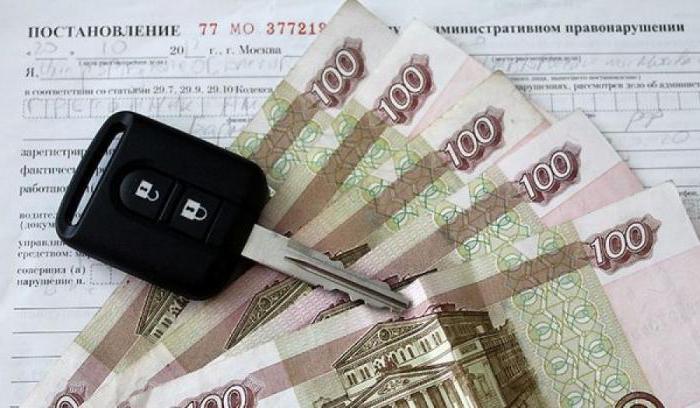 Административный штраф - как оплатить? Порядок оплаты штрафов за административные правонарушения
