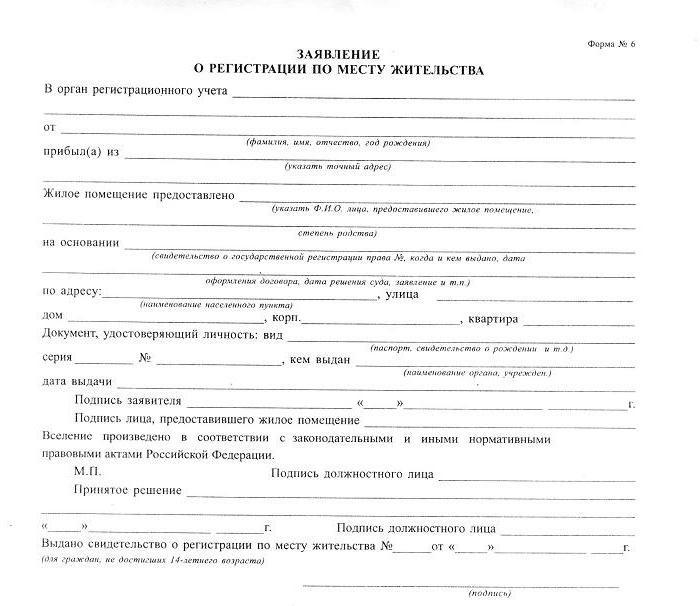 Заявление лица, предоставившего гражданину жилое помещение: особенности составления и образец