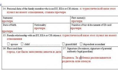 Заявление на визу: образец заполнения бланка