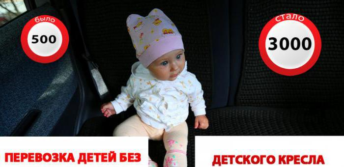 Штраф за отсутствие детского кресла: требования и правила ГИБДД, сумма и рекомендации