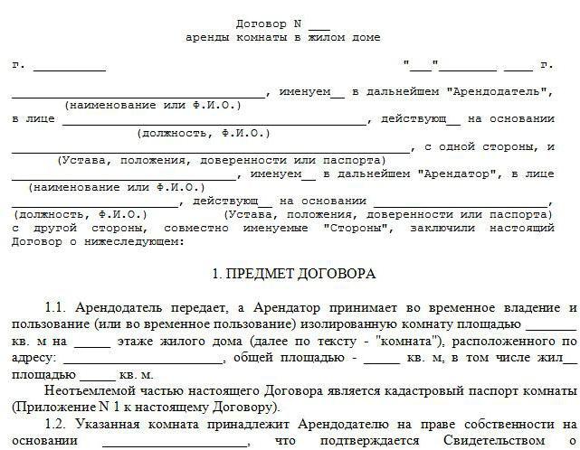 Сделки, подлежащие государственной регистрации: перечень, особенности и требования