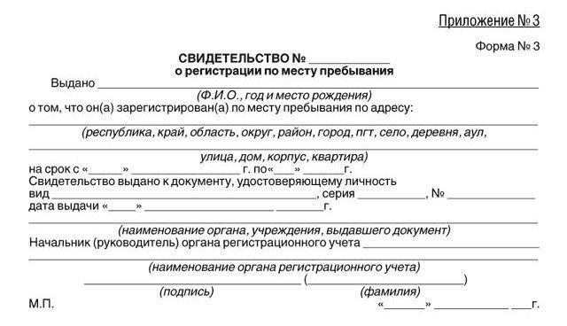 Справки о временной регистрации образец временная регистрация гражданина молдавии