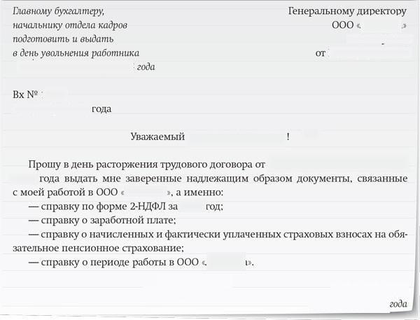 Документы при увольнении сотрудника: перечень, требования и рекомендации