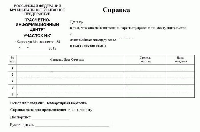 Форма № 9 (справка О регистрации ): где получить, срок, порядок получения