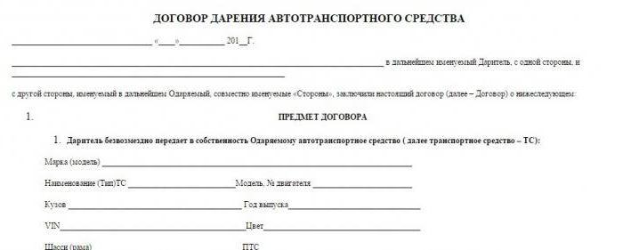 документы подтверждающие право собственности автомобилем беларусь