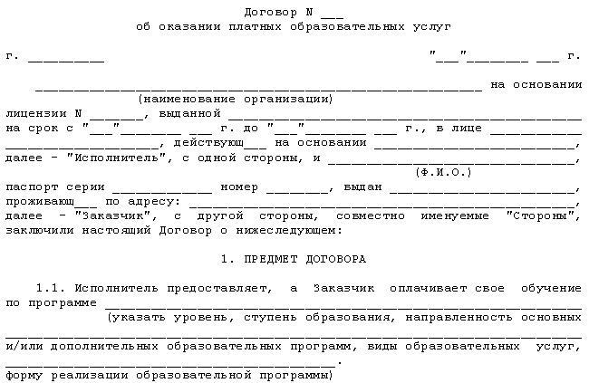 Договор оказания платных образовательных услуг