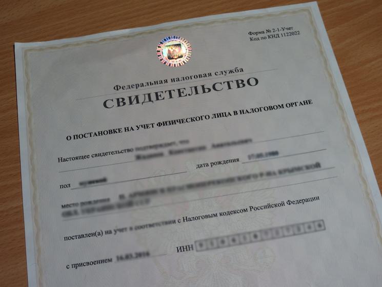 Замена ИНН при смене фамилии: заявление, документы