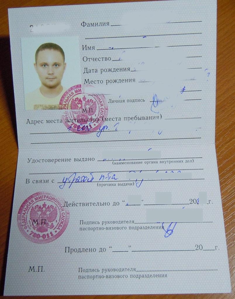 Замена паспорта на новую фамилию госпошлина