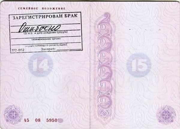 Замена паспорта в 45 лет воронеж