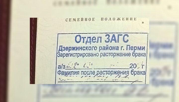 Печать о разводе в РФ