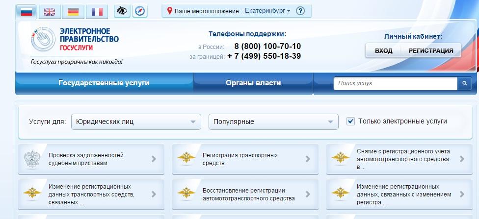 Бесплатная выписка из ЕГРЮЛ или ЕГРИП онлайн, как получить.