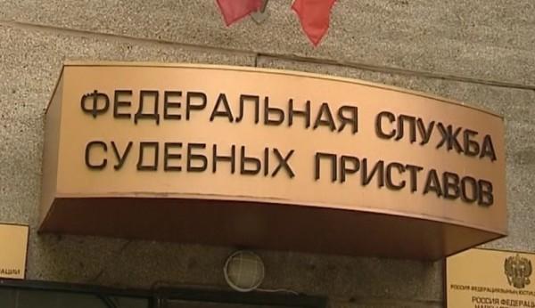 ФССП в России