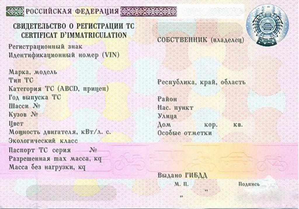 Свидетельство о регистрации транспортного средства: описание, получение, изменение данных