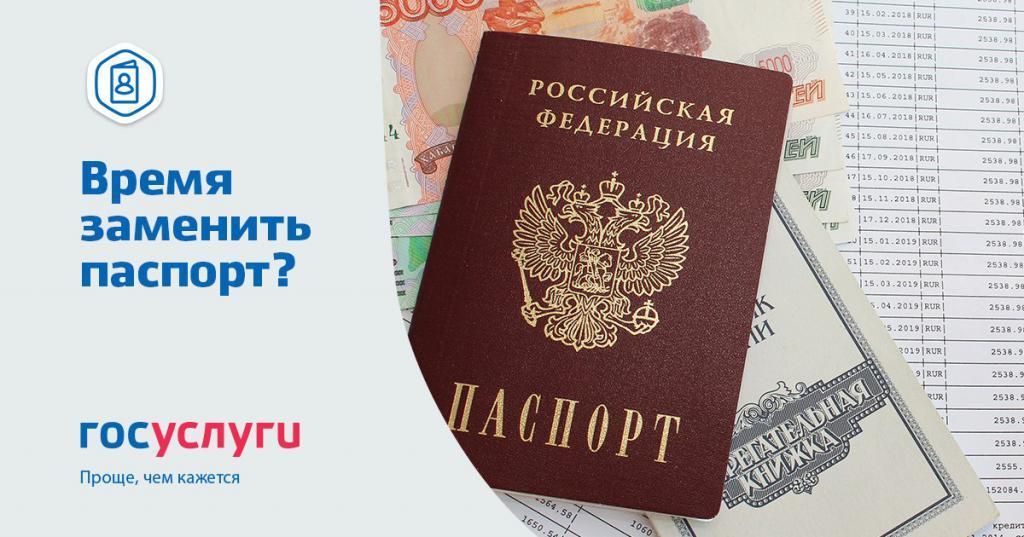 Реквизиты для замены паспорта в 45 лет