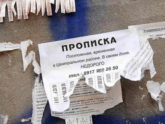 Прописка в России - как подтвердить