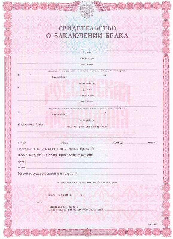 Брак с иностранцем в России: документы
