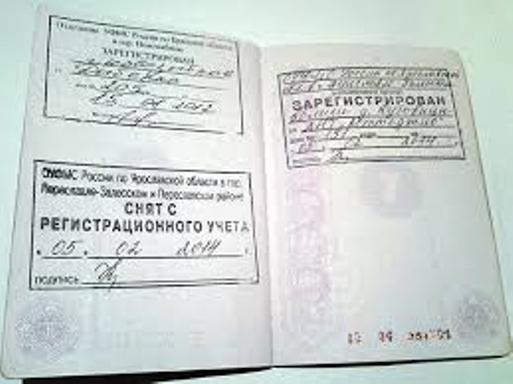Штамп в паспорте о прописке