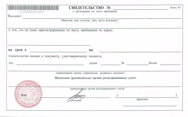 Форма временной регистрации