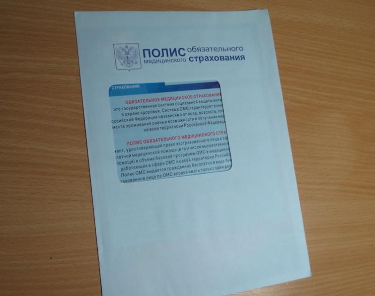 Смена полиса ОМС при смене фамилии: порядок действий и сроки замены