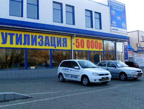 Программа утилизации отечественного транспорта в РФ