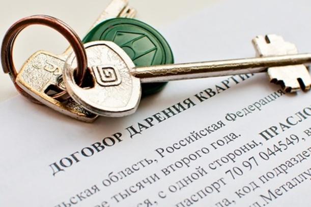 Дарственная как документ о праве собственности