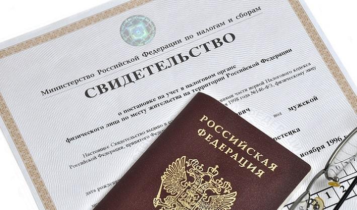 В каком возрасте получают ИНН в РФ