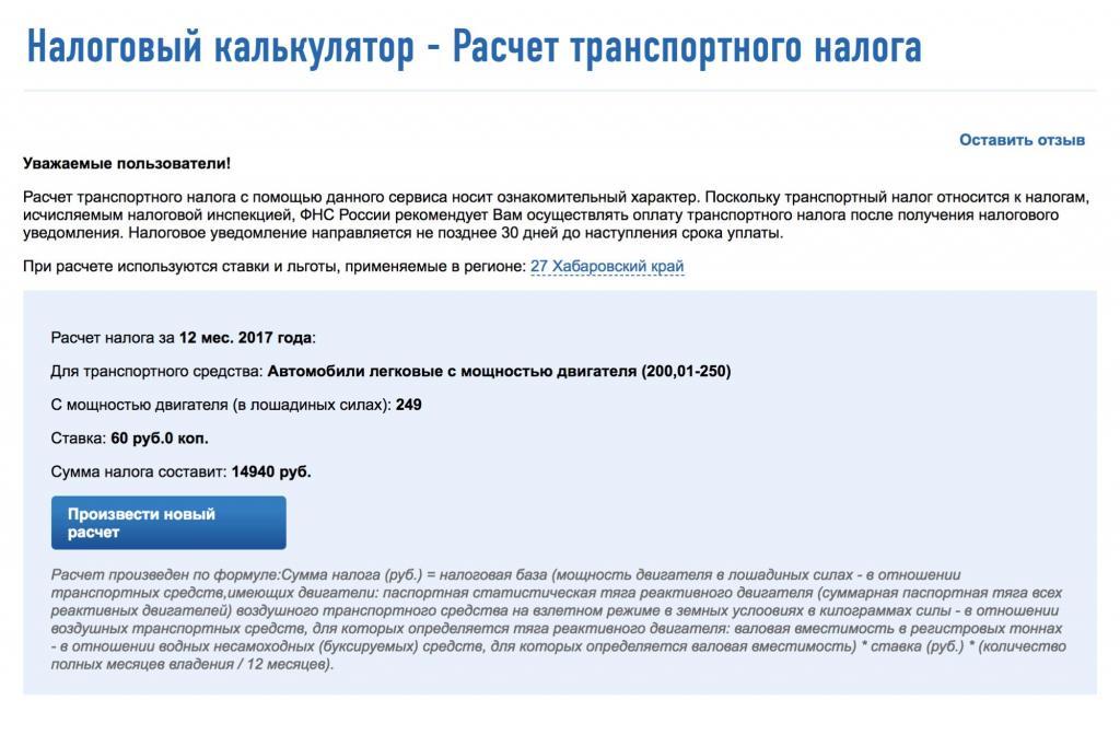 Ставки транспортного налога во всех регионах россии как заработать в интернете кемерово