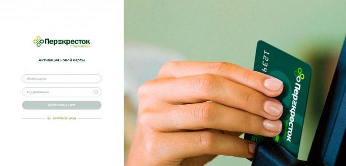 Активация карты Перекресток через интернет, по телефону