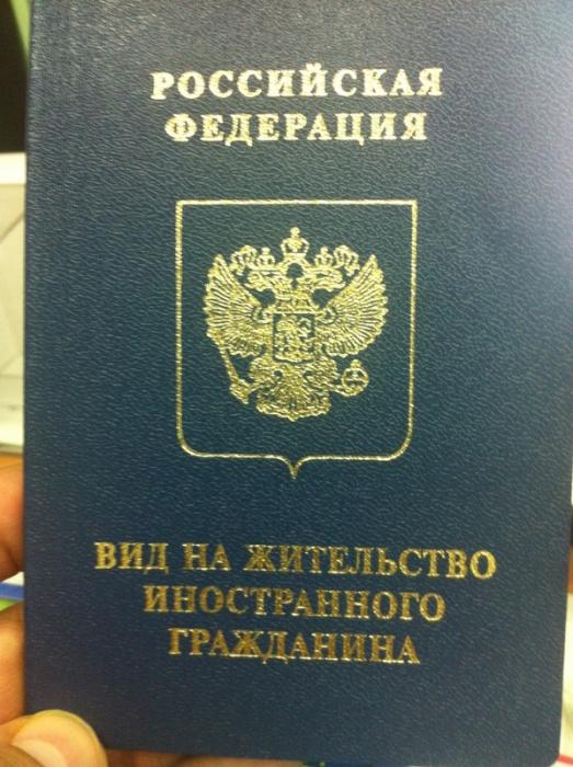 Вид на жительство в России для граждан Украины