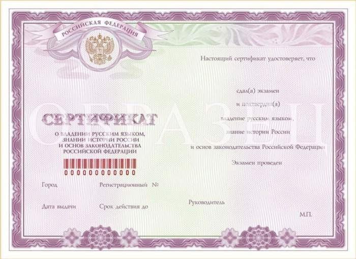Где в ульяновске срочно получить сертификат на руский язык