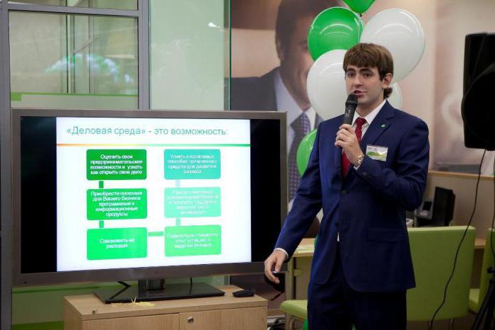 Проект Деловая среда, Сбербанк: описание, условия, кредиты и отзывы
