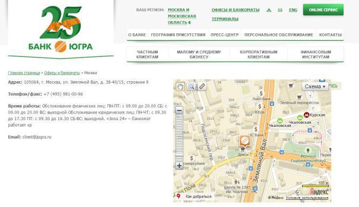Банк Югра: отзывы, перечень услуг, рейтинг, адреса