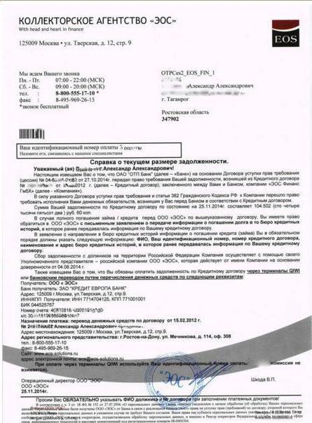 Коллекторское агентство города москвы кредитная история слушать онлайн