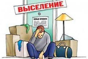 выселение из квартиры прописанного человека не собственника