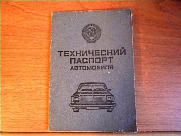 Как узнать, на кого оформлена машина? Как узнать владельца по номеру машины? Регистрация машины в ГИБДД