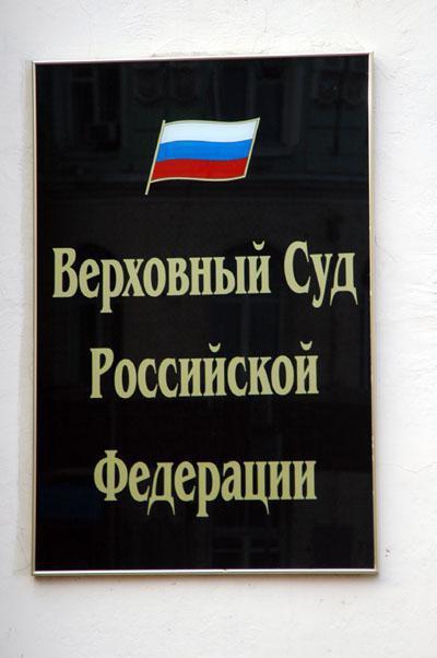 Федеральные суды общей юрисдикции РФ